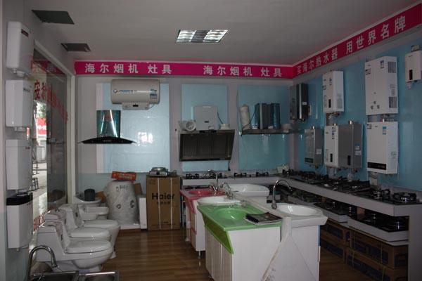 海尔热水器专卖店