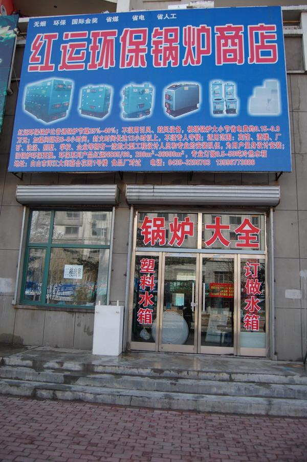 赵先生  电 话: 0439-3258783 传 真: e-mail: 地 址:白山市公安局斜