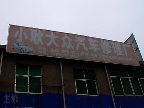 宿州市小耿大众汽车修理厂
