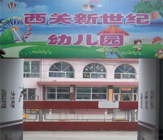 盂县新世纪双语艺术幼儿园
