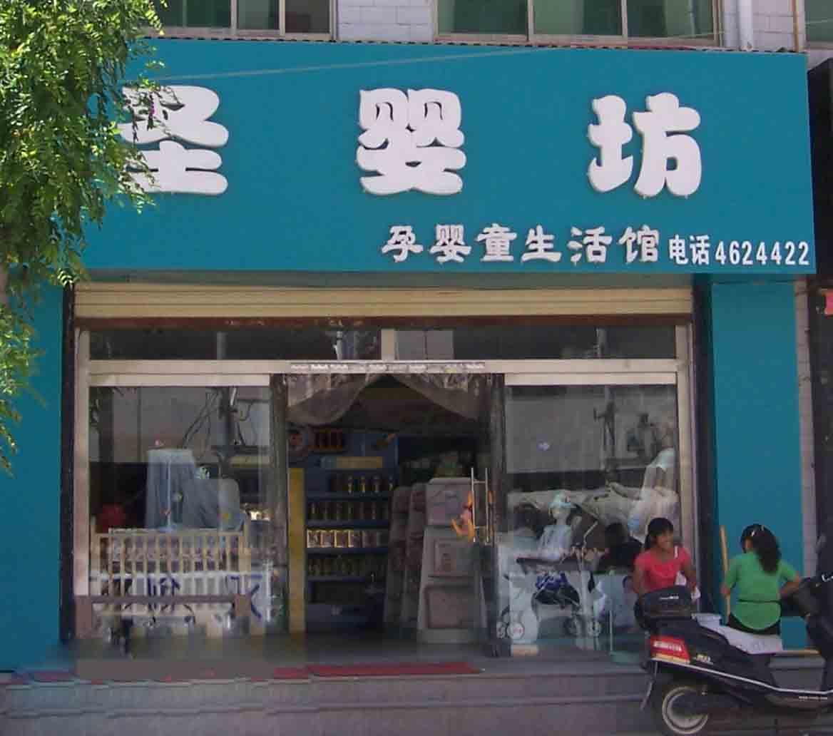 靖边圣婴坊婴儿用品店