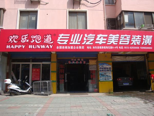 蔡辉  电 话: 0513-82930006 传 真: e-mail: 地 址:如东县掘港镇海花