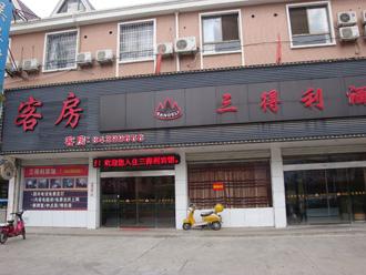 张林林  电 话: 0513-84399666 传 真: e-mail: 地 址:如东县掘港镇青