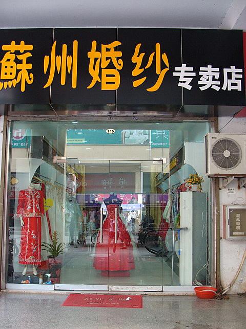 婚纱专卖店门头效果图-苏州婚纱