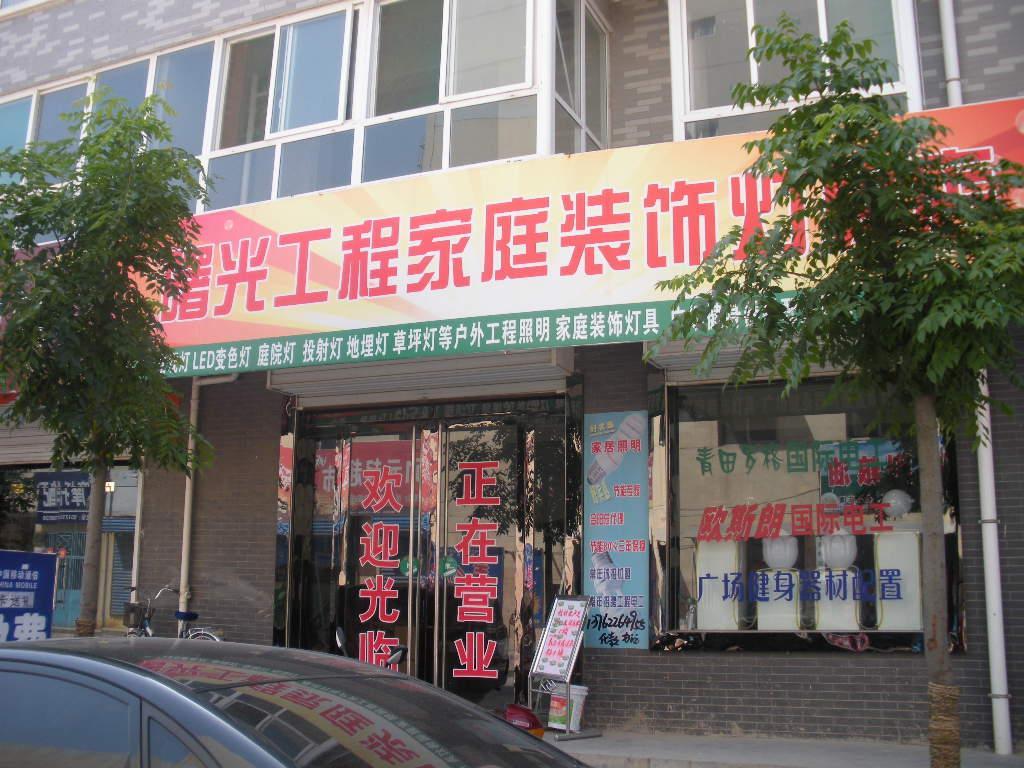 曙光工程家庭装饰灯具店