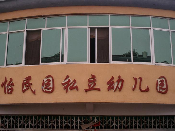 怡民园私立幼儿园