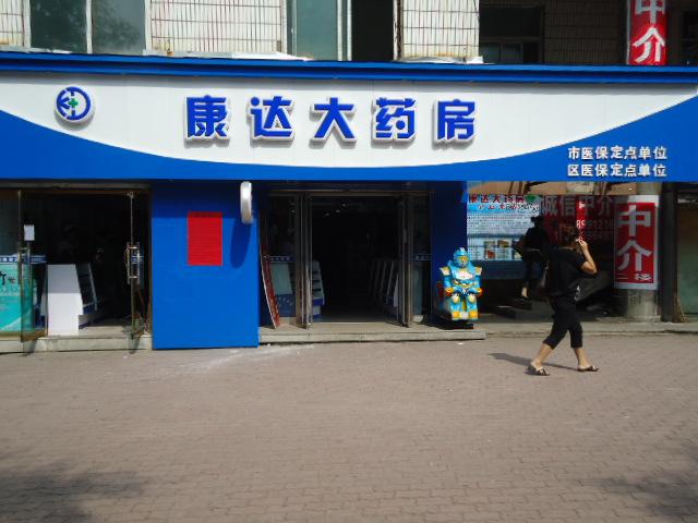 康达大药房_白山网黄页信息_城市中国(城市分众门户)