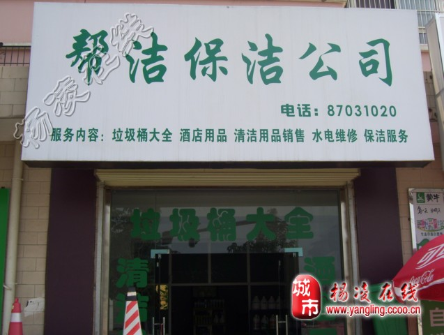 杨凌帮洁保洁公司