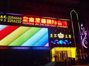 皇家至尊娱乐会所(西河中路)
