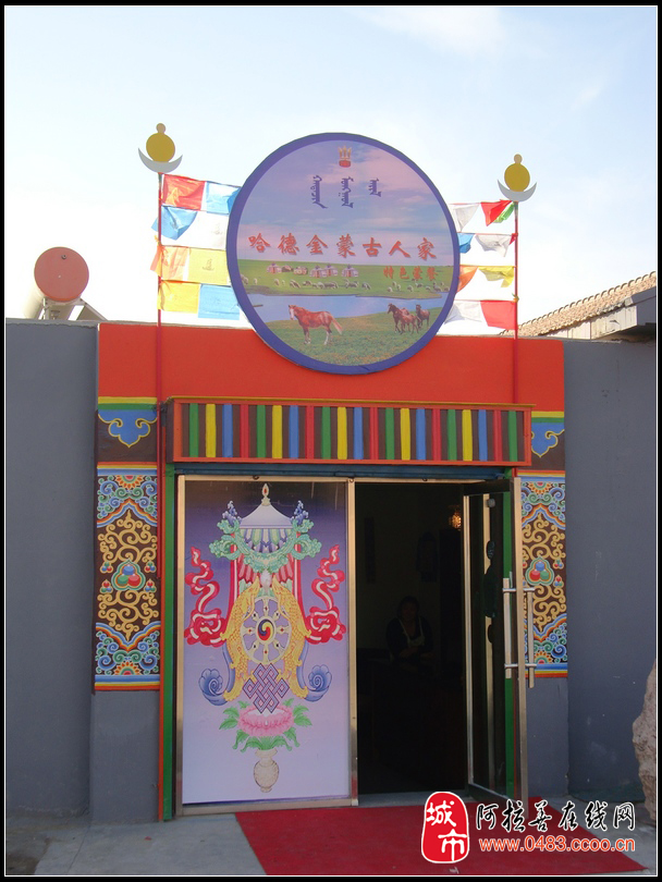 具有民族文化特色装修,让您领略蒙古饮食文化