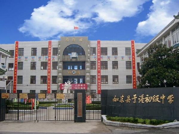 如东县河口镇于港初级中学