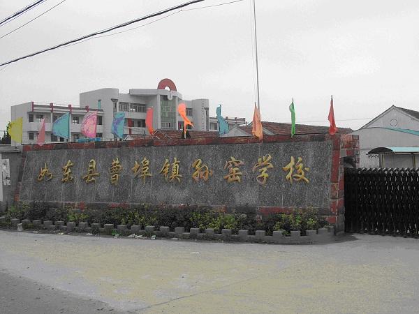 如东县曹埠镇孙窑学校
