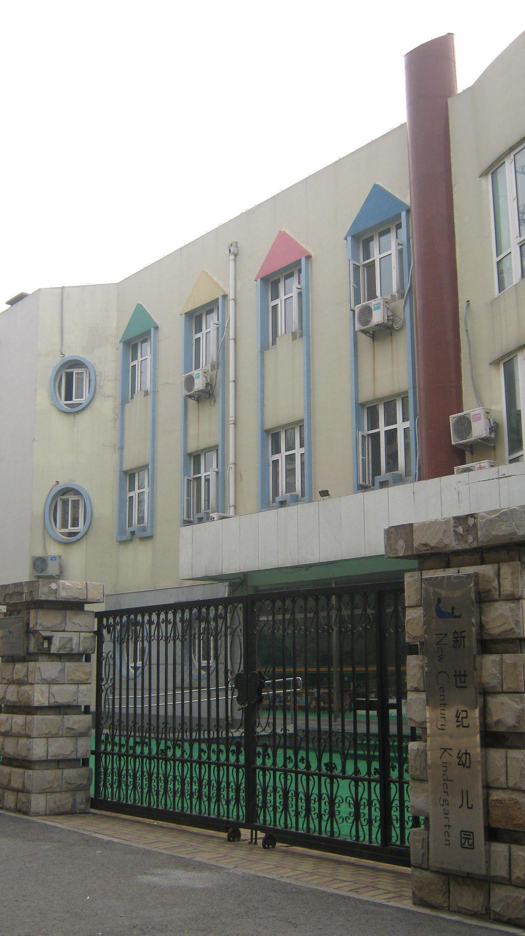 门头沟新世纪幼儿园