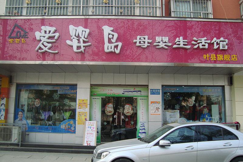 叶县爱婴岛母婴用品专卖
