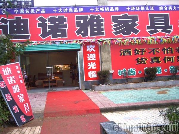 永丰县迪诺雅展厅_中国网家具信息_城市永丰家具黄页装修设计图片