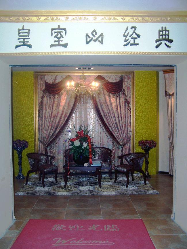 靖边皇室窗帘布艺店