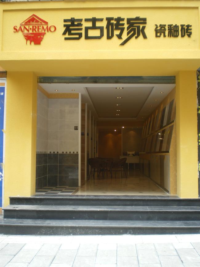 永川考古砖家陶瓷店视频