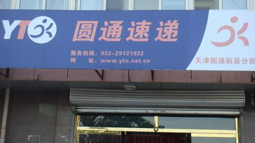 com 地 址:蓟县人民东路交通新村底商 网 址:http://www.yto.net.