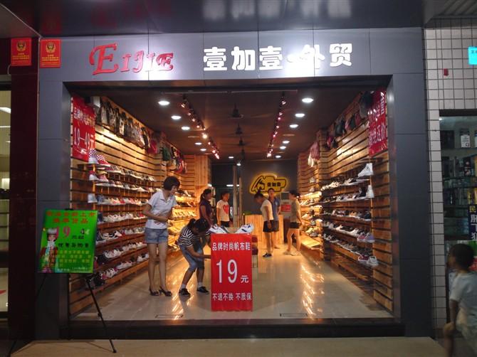 男鞋店门头效果图; 吉水壹加壹.