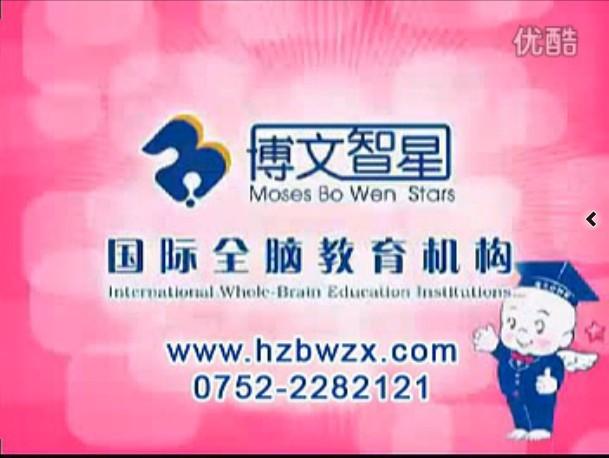 博文智星宣传片