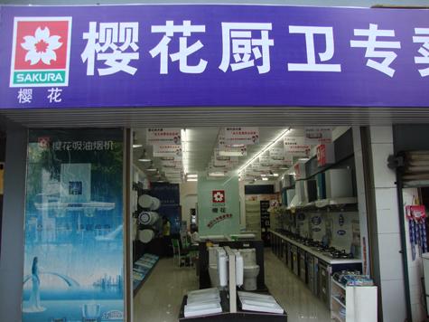 广州樱花浴霸接线示意图