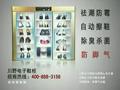 川野智能电子消毒鞋柜