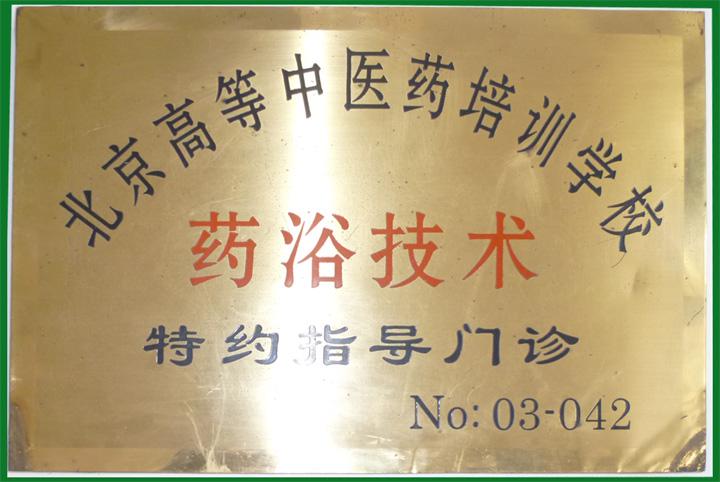 肃宁中医骨科医院