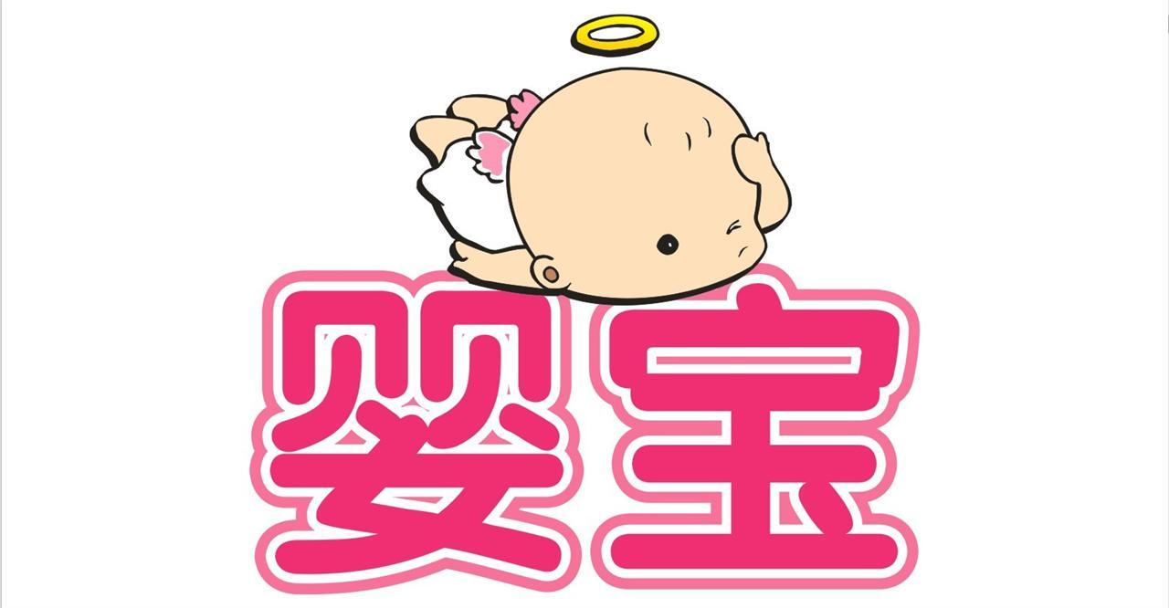 母婴护理行业前景好不好