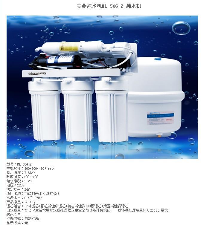净水机 净水器 设备 饮水机 709_753