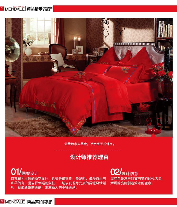 梦洁 床上用品 纯棉色布九件套:孔雀 1.