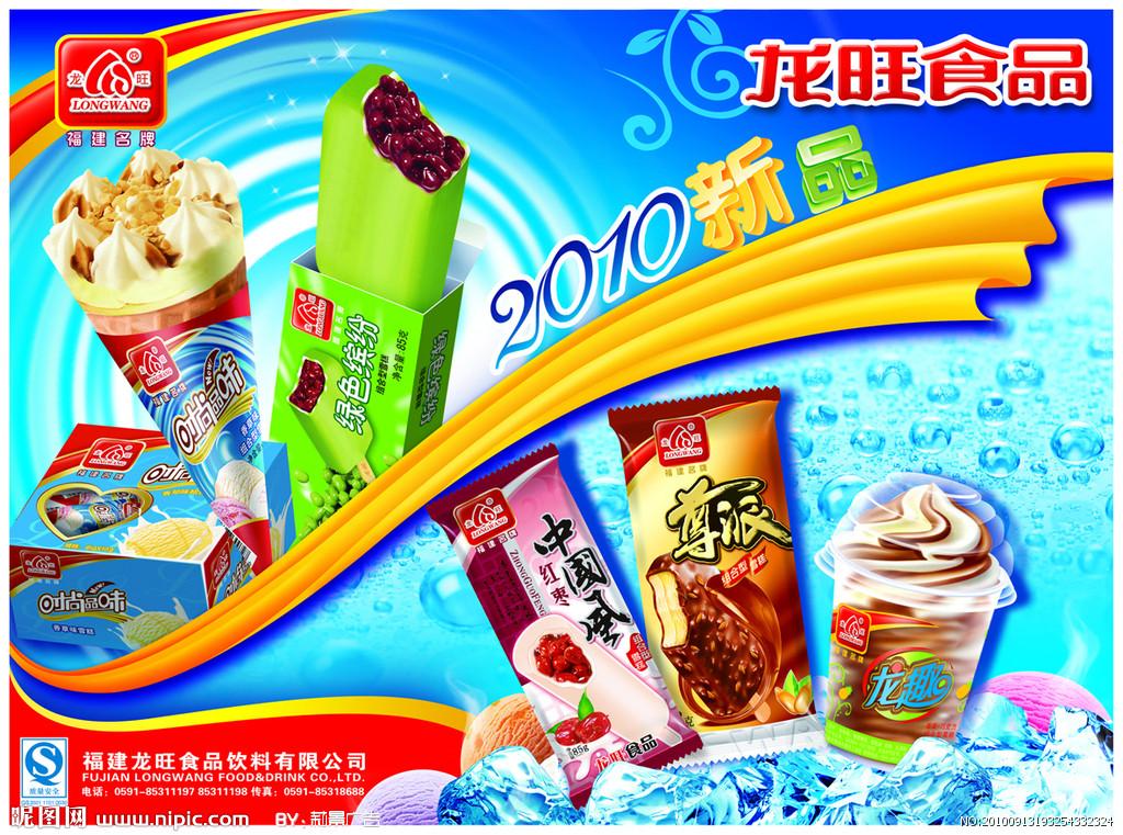 阿波罗系列冰淇淋
