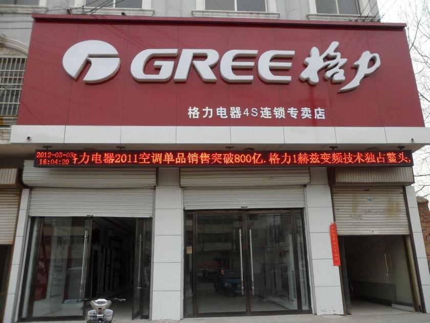 格力空调店_东明县格力空调专卖店