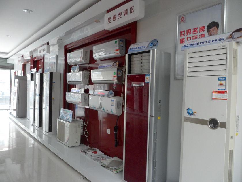 东明县格力空调专卖店_东明黄页; 东明县格力空调专卖店在线视频;