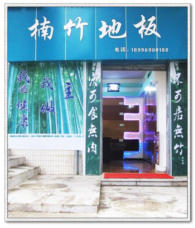楠竹地板_公司产品云峰楠竹地板九正建材网中国建材