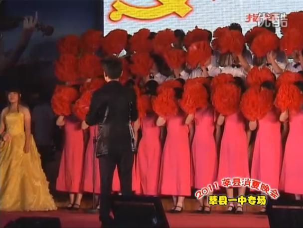 2011年消夏晚会莘县一中专场
