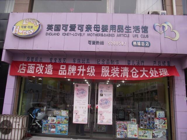 韩城市西峙路可爱可亲母婴馆形象图