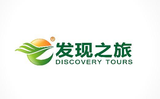 发现之旅旅行社有限责任公司图片