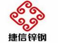 泸州捷信锌钢楼梯宣传片