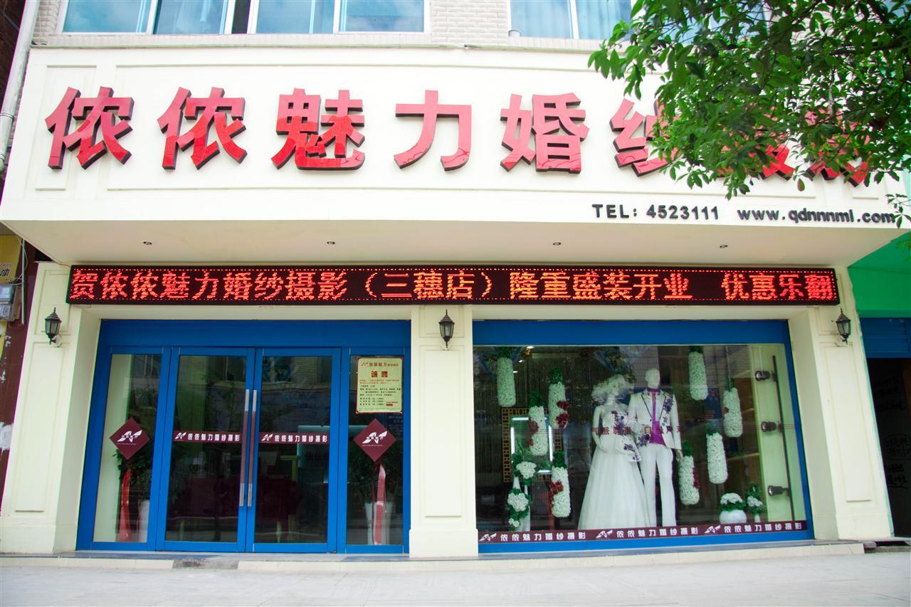 婚纱店门头装修 婚纱店门头效果图 韩国风夜娘写真