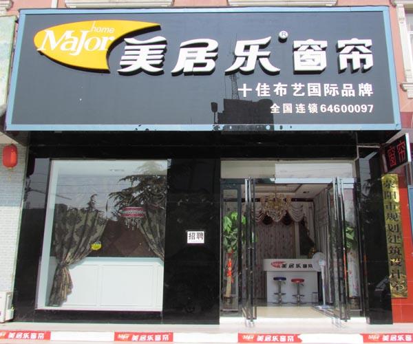 广东美居乐家纺用品有限公司座落于华南最大的家纺布艺产业重镇广东省佛山市南海区西樵镇,是佛山市特耐家纺实业有限公司旗下品牌公司。美居乐家纺集家用纺织品(窗帘、窗纱、床上用品配套、布艺饰品)设计、开发、生产和销售于一体的专业化公司,是中国家纺行业知名的窗帘布艺、床上用品生产销售企业。