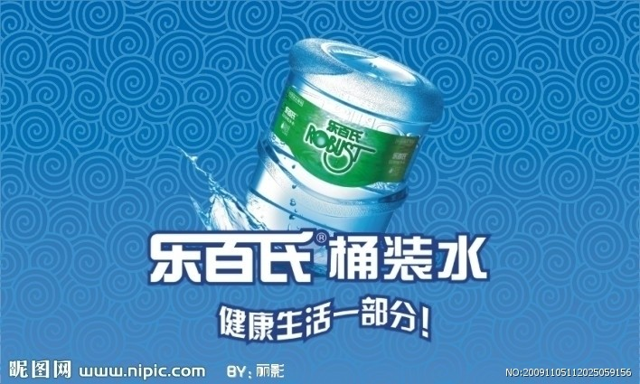乐百氏桶装水广告