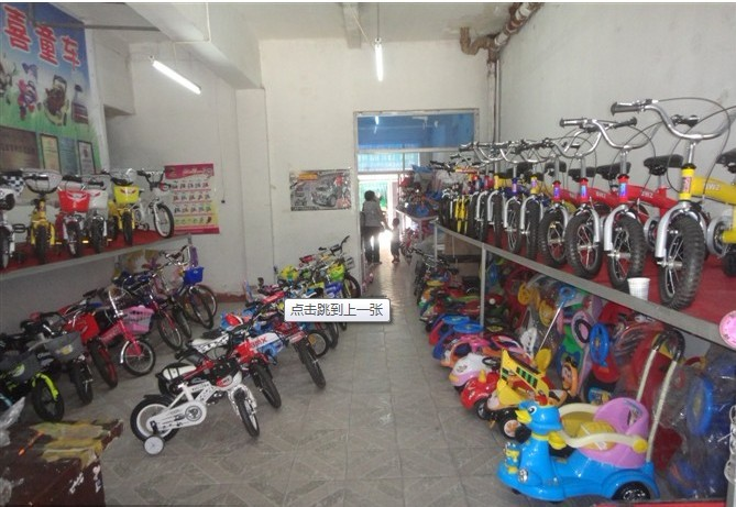 贵族宝宝童车玩具专卖