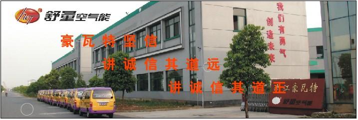 兰溪豪瓦特舒量空气能热水器专卖店