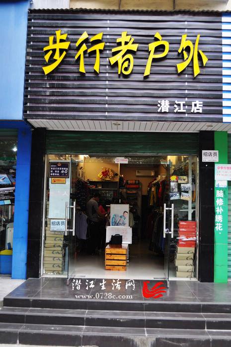 潜江步行者户外用品店图片