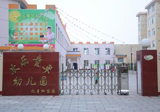 欢乐童年幼儿园位于盂县裕新苑